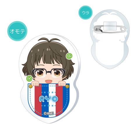 SideM_kigurumi_badge_05_ryo_a