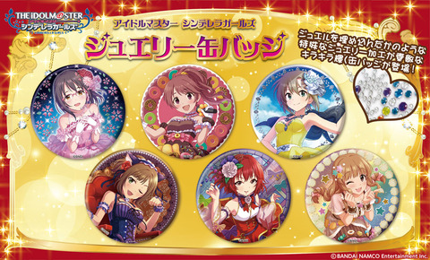 CG_jewelry_can_badge_03
