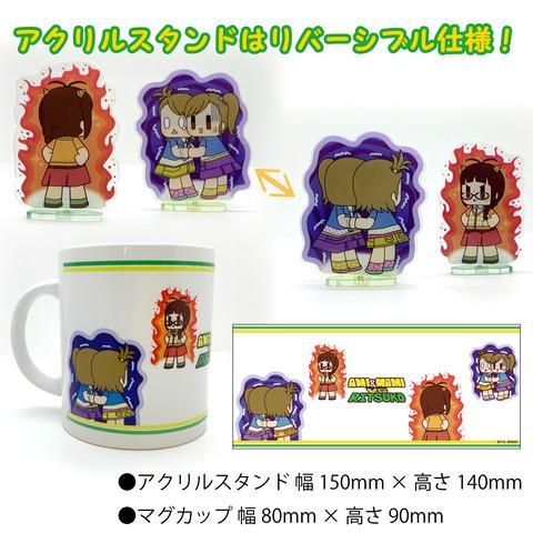 律子VS亜美真美セット商品画像2000px
