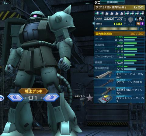 ザクⅡF型