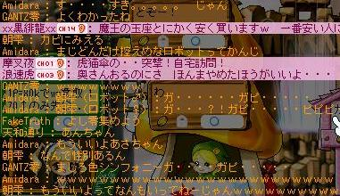 Maple091103_013325