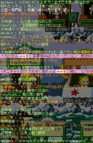 Maple091103_002538
