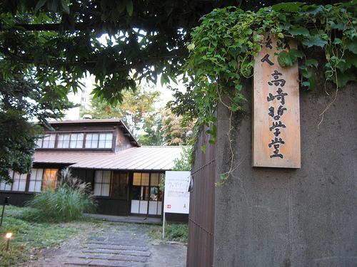 高崎哲学堂