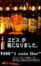 500yen ヱビスビール