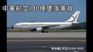 便 140 墜落 事故 中華 航空