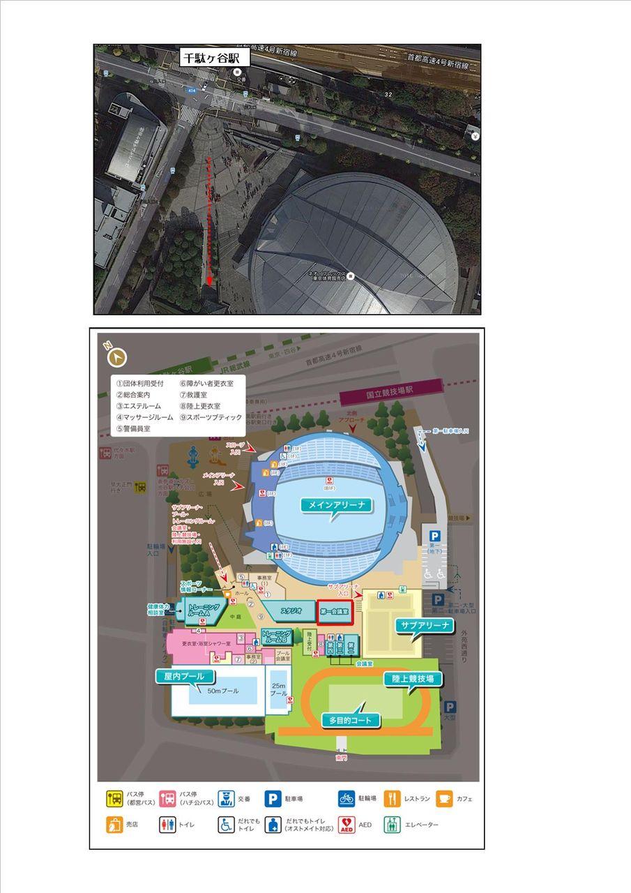 東京体育館案内図