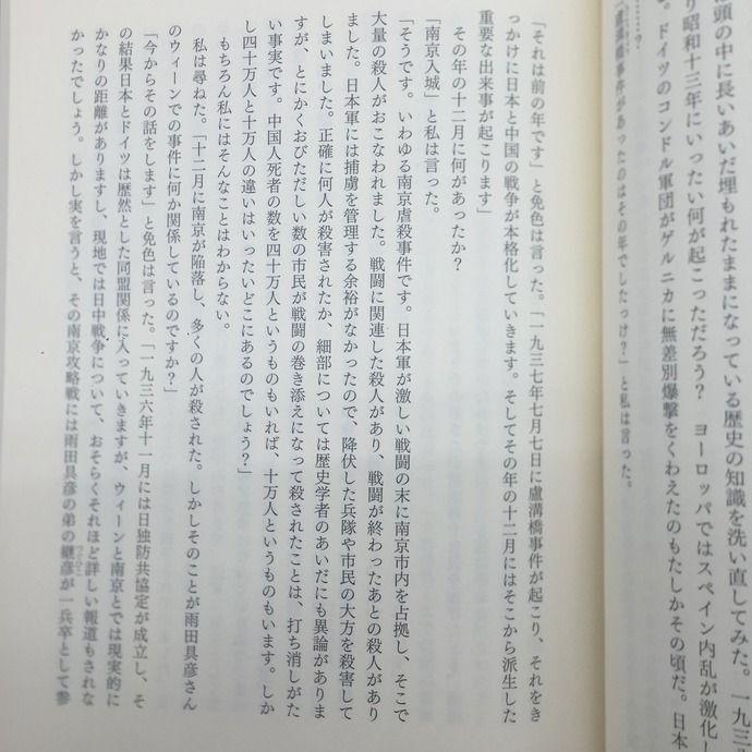 【南京大虐殺】村上春樹「日本軍には捕虜を管理する余裕がなかったので、降伏した兵隊や市民の大方を殺害してしまいました」