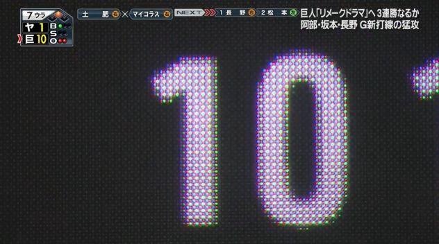 【GIF】巨人、小林の2点タイムリーツーベースで10点目!
