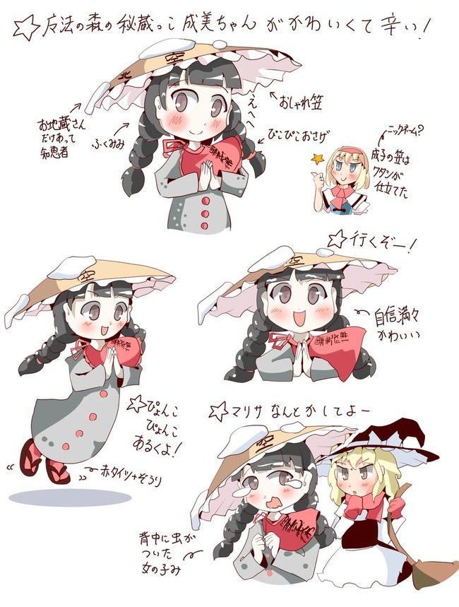 【東方】成美ちゃんの魅力