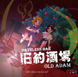 【東方】 旧約酒場だけど旧約にアダムってキリスト教ネタが使われるのは初めてじゃない