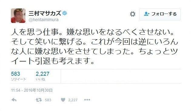 さまぁ~ず三村、ツイッター「引退も」 日ハム「モヤモヤ」発言がボコボコ