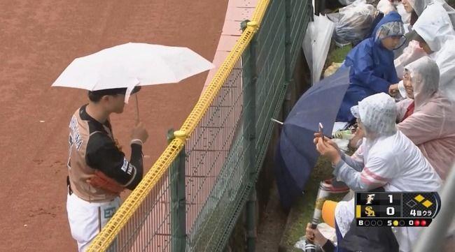 【ソフトバンク対日本ハム7回戦】日本ハム・西川、試合中断中にお客さんから傘を借りる
