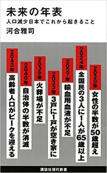 これからの日本は地獄のような未来が待っている...日本の「未来年表」が衝撃的すぎると話題に