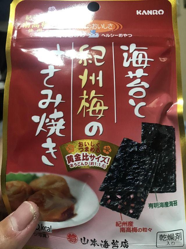 ワイくん、海苔と紀州梅のはさみ焼きを食べ始めて5袋目