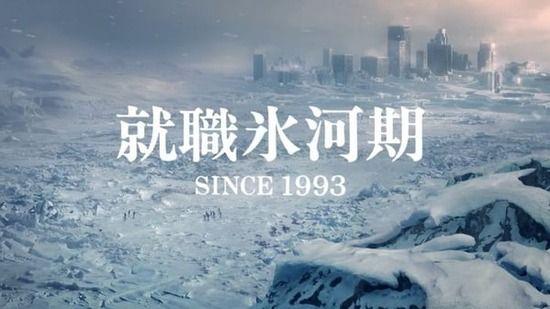 【悲報】超就職氷河期世代(76年~83年生まれ)とか言う戦後日本で最も悲惨な世代wwwwwww