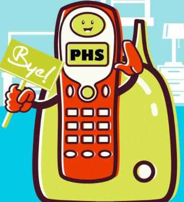 【悲報】PHSの新規契約が来年3月末で終了。ピッチの歴史に幕・・・