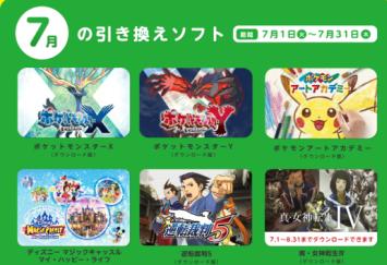 ゲーム小売店長 「3DSLL無料キャンペーン。私達流通を飛び越えあれだけの人気タイトルを無料で配信とは。ますます任天堂さんの考えがわからなくなりました」