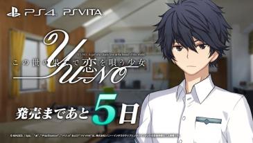 PS4/Vita「この世の果てで恋を唄う少女YU-NO」 カウントダウンムービー9日~5日まで一挙掲載!