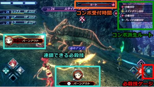 ゼノブレイド2 戦闘システム (1)