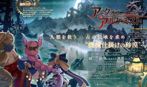 【速報】コンパイルハート新作RPG『アークオブアルケミスト』PS4独占で発売決定!!
