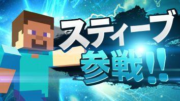 【朗報】ゲーム博士が考えたスマブラの残り2体予想!