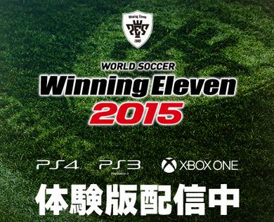PS3版「ウイニングイレブン2015」 体験版の無料レンタルがGEOとTSUTAYAで開始!!