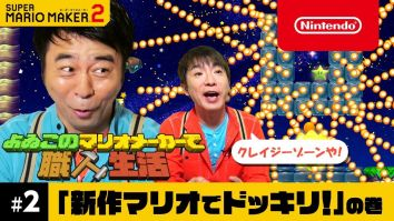 【動画】「よゐこのマリオメーカー」で職人生活 第2回が公開!