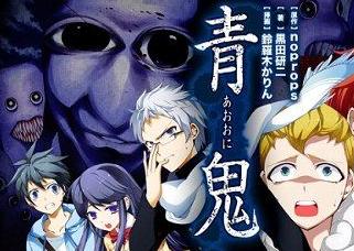 人気のホラーゲーム「青鬼」が実写映画化決定!主演はAKB48入山杏奈さん!!