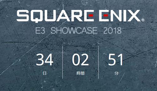 スクエニ、6月12日AM2時~ E3 Showcaseを配信