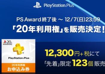 (速報) 『PS 20周年記念キャンペーン』で20年間使える「PSプラス20年利用権」を発売www ほか「記念テーマ」配信など!