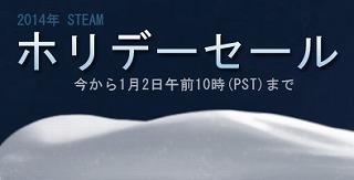 Steamホリデーセール5日目! 「GTA IV」「セインツロウIV」「アウトラスト」「ウォーキング・デッド」など安い!!