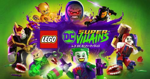 レゴシリーズ最新作『レゴDC スーパーヴィランズ』Switch/PS4 にて2018年冬発売決定!