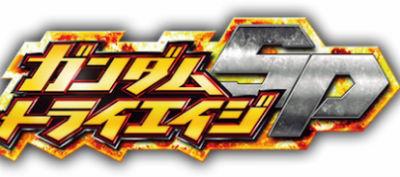 3DS「ガンダムトライエイジSP」 ティザーPV公開! アーケード人気作が満を持して登場!