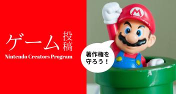 【悲報】任天堂さん、人気ゲーム実況者の広告を剥がす