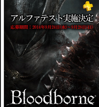 PS4「ブラッドボーン」αテスト詳細が公開!募集開始は本日から!!
