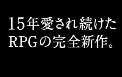 PSV「俺の屍を越えてゆけ2」 テレビCMムービー『僕の子孫篇』公開!