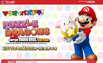 (速報) パズドラとマリオがコラボ!3DS「パズドラ スーパーマリオブラザーズ エディション」 発売決定キタ━━━(゜∀゜)━━━ッ!!