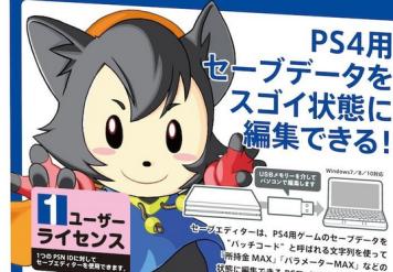 【速報】PS4セーブエディター、パッチ4.50対応完了