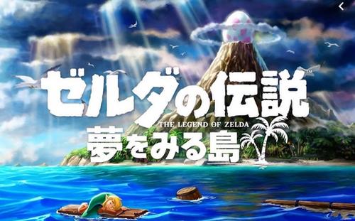 【神ゲー】Switch「ゼルダの伝説 夢をみる島」購入組が大絶賛!独特のグラフィックとBGMに感動、良リメイクの声続出!!