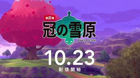 【本日配信】ポケモン剣盾 追加DLC第2弾「冠の雪原」10/23本日解禁!おさらいと期待してること