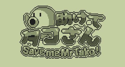 「助けてタコさん」 ゲームボーイ風2Dアクション、スイッチ対応が決定!発売は2017年Q4