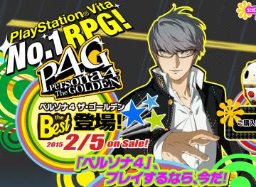 「ペルソナ4 ザ・ゴールデン」 PlayStation Vita the Best版が本日2/5発売!!