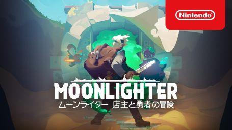 【朗報】経営×冒険RPG「ムーンライター 店主と勇者の冒険」、Switch版だけで15万本売れてしまう