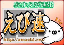 (速報) えび速、復活!!!!!!