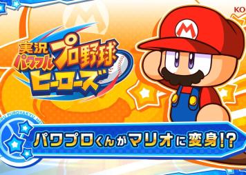 3DS「実況パワフルプロ野球 ヒーローズ」 マリオコラボCMが公開、予約開始!!