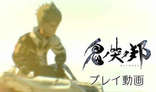 Switch/PS4「鬼ノ哭ク邦」、ショートプレイ動画『鬼ビ人・ガウォード 』編が公開!