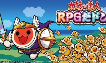 シリーズ初のRPG! 「太鼓の達人 RPGだドン!」の配信がスタート、記念キャンペーンも実施!!