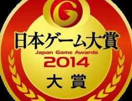 2013年を代表するゲームは!? 「日本ゲーム大賞2014」一般投票開始!!