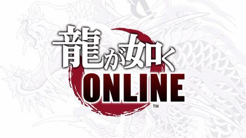【速報】『龍が如くオンライン』発表!PC/スマホゲーで展開される゛新・龍が如くプロジェクト゛!!