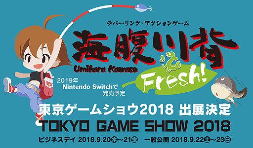 Switch「海腹川背 Fresh!」2019年発売決定!顔に変化が